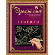 """Гравюра Сделай сам """"Русалочка"""" (золото) А-5, фото 1"""