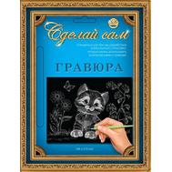 "Гравюра Сделай сам ""Котенок"" (серебро) А-5, фото 1"