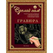 """Гравюра Сделай сам """"Панда"""" (золото) А-5, фото 1"""