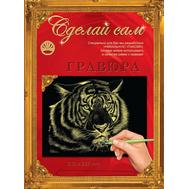 """Гравюра Сделай сам """"Тигр"""" (золото) А-4, фото 1"""