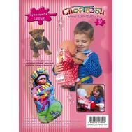 """Набор """"Подарок для моей любимой куклы"""" (спальник, кенгурушка, слюнявчик, прыгуночки), фото 1"""