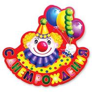 Баннер С ДР Клоун с шарами 40см/П, фото 1
