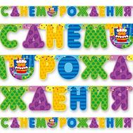 Гирл-буквы Торт С Днем Рождения 200см/П, фото 1