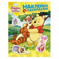 Наклейки и раскраски Винни и его друзья Disney Росмэн (Rosman) (26139), фото 1